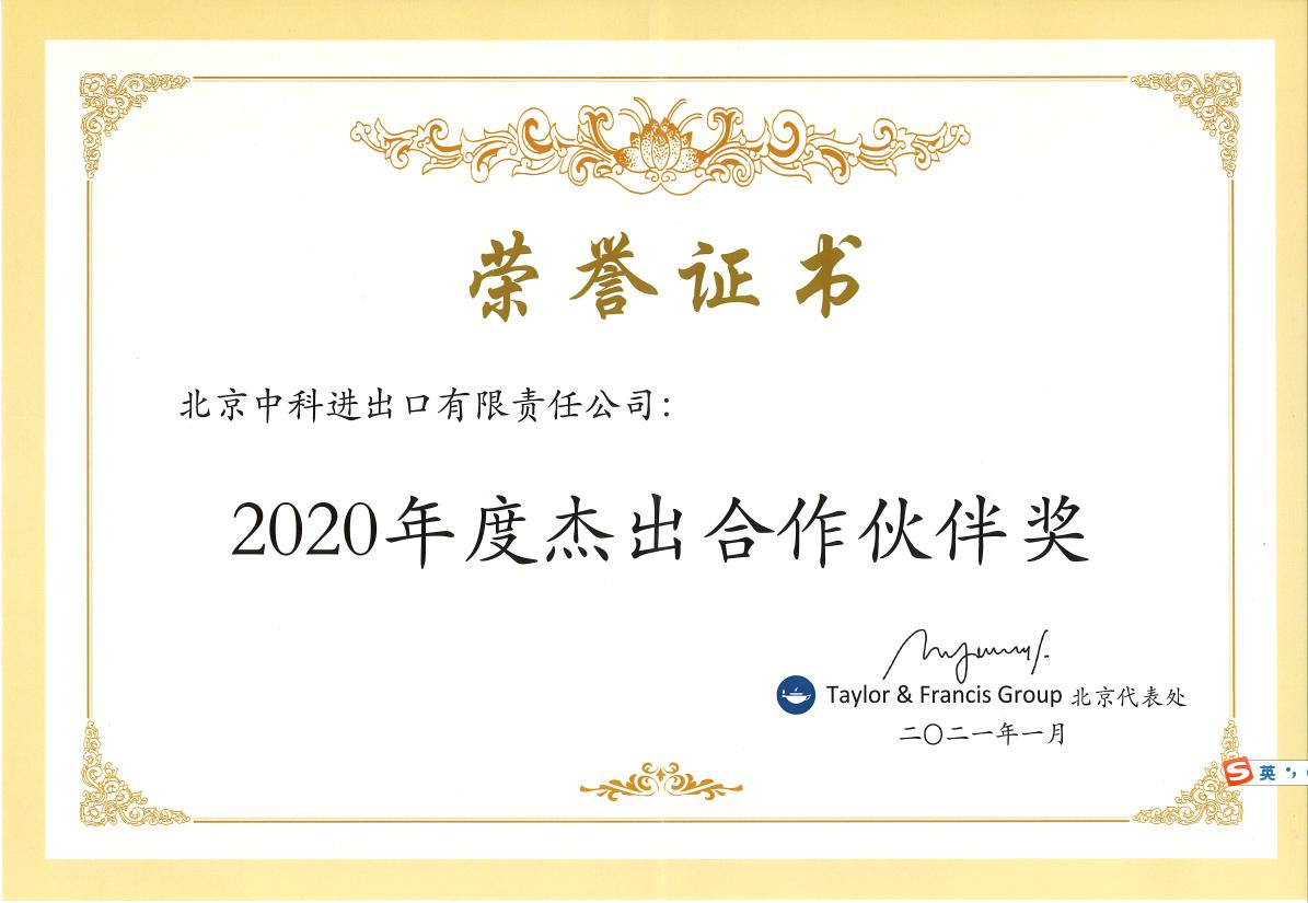 """我司荣获Taylor & Francis Group出版集团 颁发""""2020年度杰出合作伙伴奖"""""""
