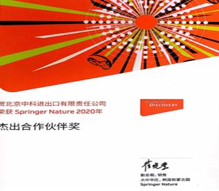 """我司荣获Springer Nature出版社颁发的""""2020年度杰出合作伙伴奖"""""""