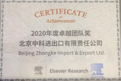"""我司荣获Elsevier公司颁发""""2020年度卓越团队奖"""